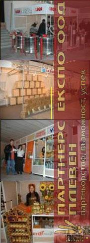 Međunarodna pčelarska izložba u Plevenu