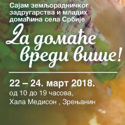 Prvi sajam zemljoradničkog zadrugarstva i mladih domaćina sela Srbije